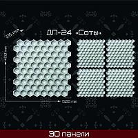 "3 D panel ""Соты"" 505*480"