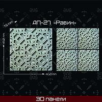 "3 d panel ""Равин"" 460*460"