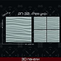 "3 d panel ""Рея уно"" 600*600"