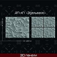 """3D панель """"Эдельвейс"""""""