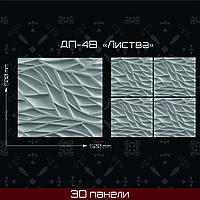 """3D панель """"Листва"""""""