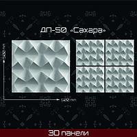 "3D панель ""Сахара"""