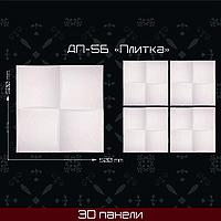 "3 Д панель ""Плитка"" 500*500"