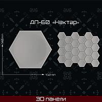 "3 Д панель ""Нектар"" 160*140"