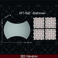 """3 Д панель """"Бабочка"""" 101*144"""