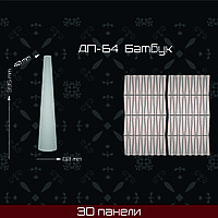 "3 Д панель ""Бамбук"" 395*82"