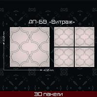 """3 Д панель """"Витраж"""" 480*480"""
