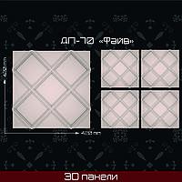 """3 Д панель """"Файв"""" 420*420"""