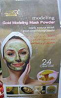 Золотая маска-пудра для лица - 24 Carat Gold