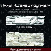 """Декоративный Камень """"Сланец крупный""""395*100*50"""