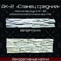 """Декоративный камень """"Сланец средний"""" 415*80*20"""
