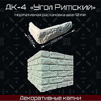 """Кирпич """"Римский """"угол"""