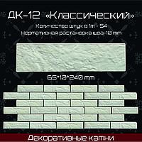 """Декоративный камень """"Классический"""" 240*65*10мм"""