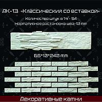 """Декоративный камень """"Классический с вставкой"""" 240*65*10мм"""