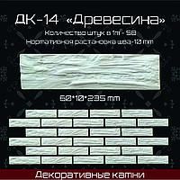 "Декоративный камень ""Древесина"" 235*60*10мм"