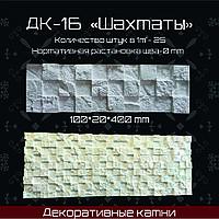 "Декоративный камень ""Шахматы"" 400*100*20мм"