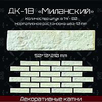 """Декоративный камень """"Миланский"""" размер 210*50*10мм"""