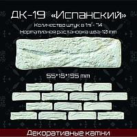 """Декоративный камень Испанский"""" размер 195*55*15мм"""