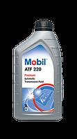 Трансмиссионное масло MOBIL ATF 220 1 литр
