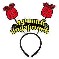 """Ободок карнавальный """"Лучший подарочек"""""""
