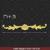Мебельная накладка из гипса Гн-3