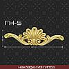 Мебельная накладка из гипса Гн-5