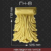 Мебельная накладка из гипса Гн-8