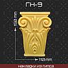 Мебельная накладка из гипса Гн-9