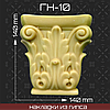 Мебельная накладка из гипса Гн-10