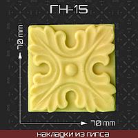Мебельная накладка из гипса Гн-15