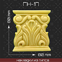 Мебельная накладка из гипса Гн-17