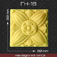 Мебельная накладка из гипса Гн-18