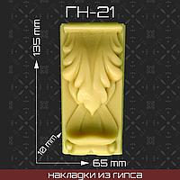 Мебельная накладка из гипса Гн-21