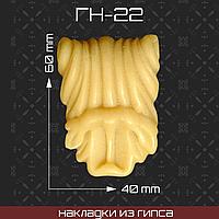 Мебельная накладка из гипса Гн-22
