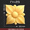 Мебельная накладка из гипса Гн-23