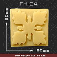 Мебельная накладка из гипса Гн-24
