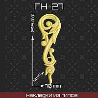 Мебельная накладка из гипса Гн-27