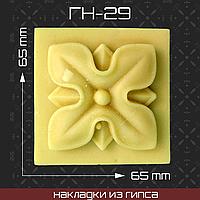 Мебельная накладка из гипса Гн-29