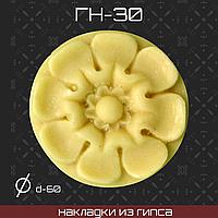 Мебельная накладка из гипса Гн-30