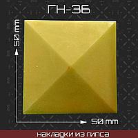 Мебельная накладка из гипса Гн-36