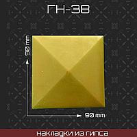 Мебельная накладка из гипса Гн-38