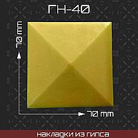 Мебельная накладка из гипса Гн-40