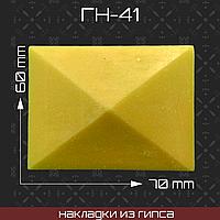Мебельная накладка из гипса Гн-41