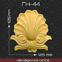 Мебельная накладка из гипса Гн-44