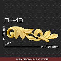 Мебельная накладка из гипса Гн-48