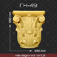 Мебельная накладка из гипса Гн-49