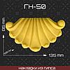 Мебельная накладка из гипса Гн-50
