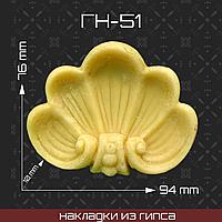 Мебельная накладка из гипса Гн-51