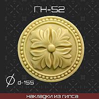 Мебельная накладка из гипса Гн-52