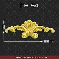 Мебельная накладка из гипса Гн-54